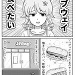 【漫画】サブウェイは美味しいけどコミュ障にはハードルがエベレスト!