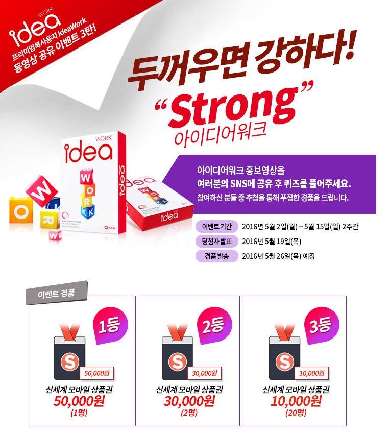 [아이디어워크] 두꺼우면 강하다! Strong 아이디어워크! 홍보영상 공유 3차이벤트!  http://blog.naver.com/sonsy2668/220698856660… #아이디어워크 #IDEAWORK #두꺼우면강하다 #복사용지 #프리미엄복사용지