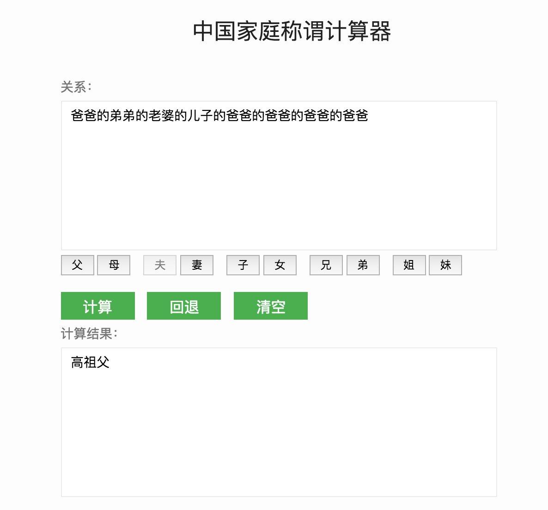中国家庭称谓计算器 https://t.co/dcZCul3Bew https://t.co/b3PrxU5bvx