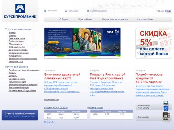 Курскпромбанк потребительский кредит калькулятор
