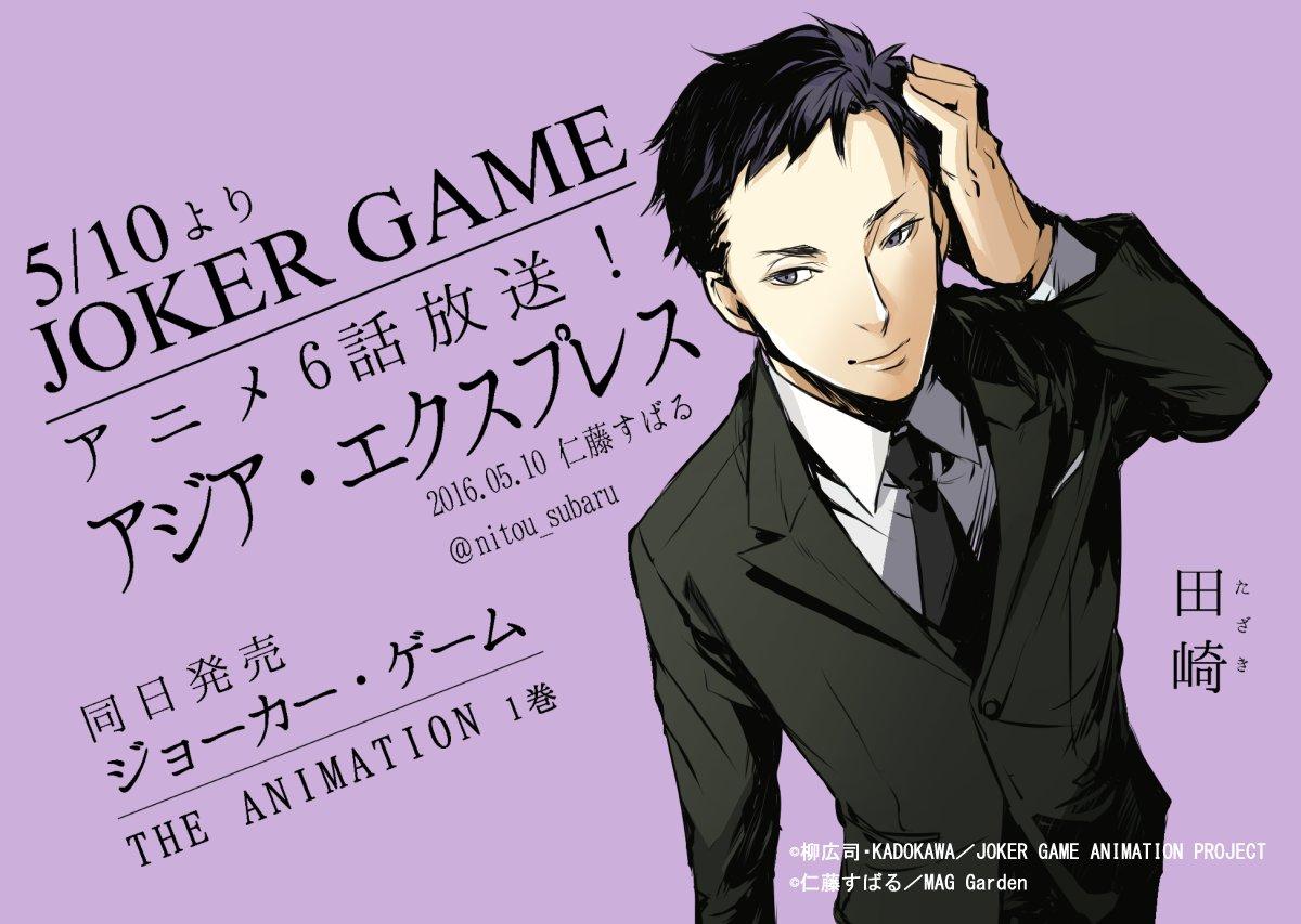 ジョーカー・ゲーム第6話『アジア・エクスプレス』本日より放送です 絵を置いてゆきます! 田崎(瀬戸礼二)が活躍。 人あたりが柔らかく、知的な雰囲気を持つ好青年です。個人的には手品癖がやはり好きです。 #ジョーカー・ゲーム