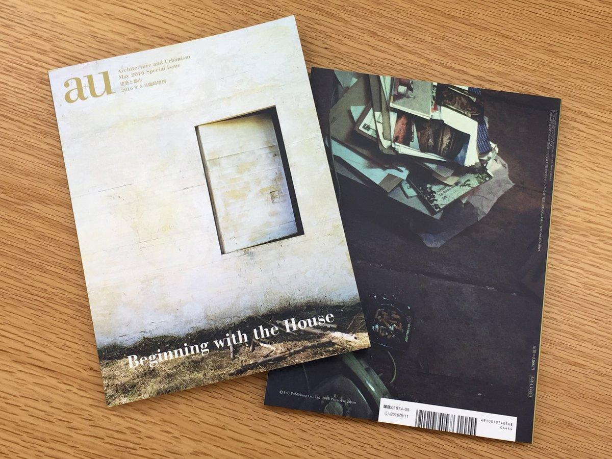 a+u2016年5月臨時増刊『Beginning with the House』は明日発売です!建築家65組の初期の住宅作品を、当時はどんなヴィジョンを持っていたのか、いまそれがどう発展しているのか、というQ&Aとともに辿りました。 https://t.co/ELBXgCJh0r