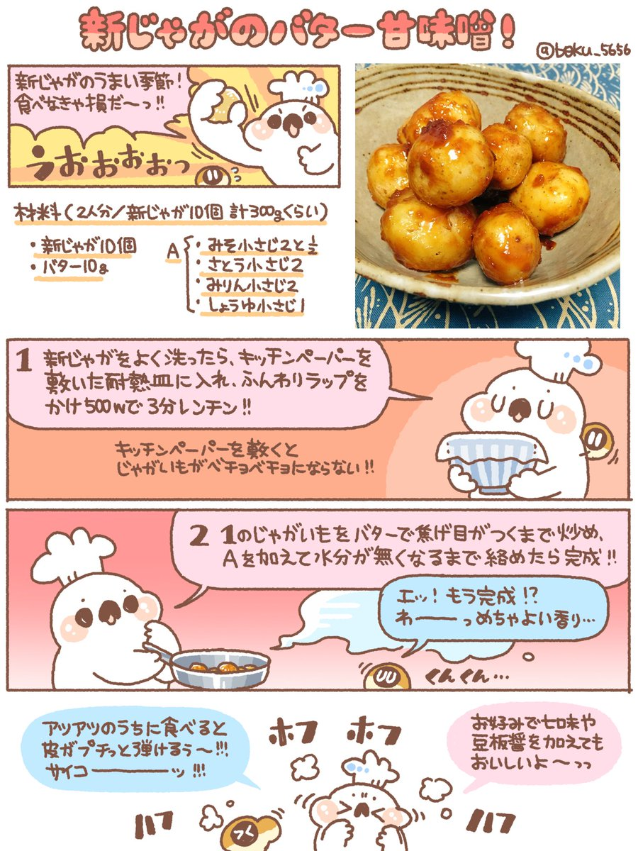 小粒の新じゃがで!バター甘味噌炒めのレシピをまとめましたι( OO )/