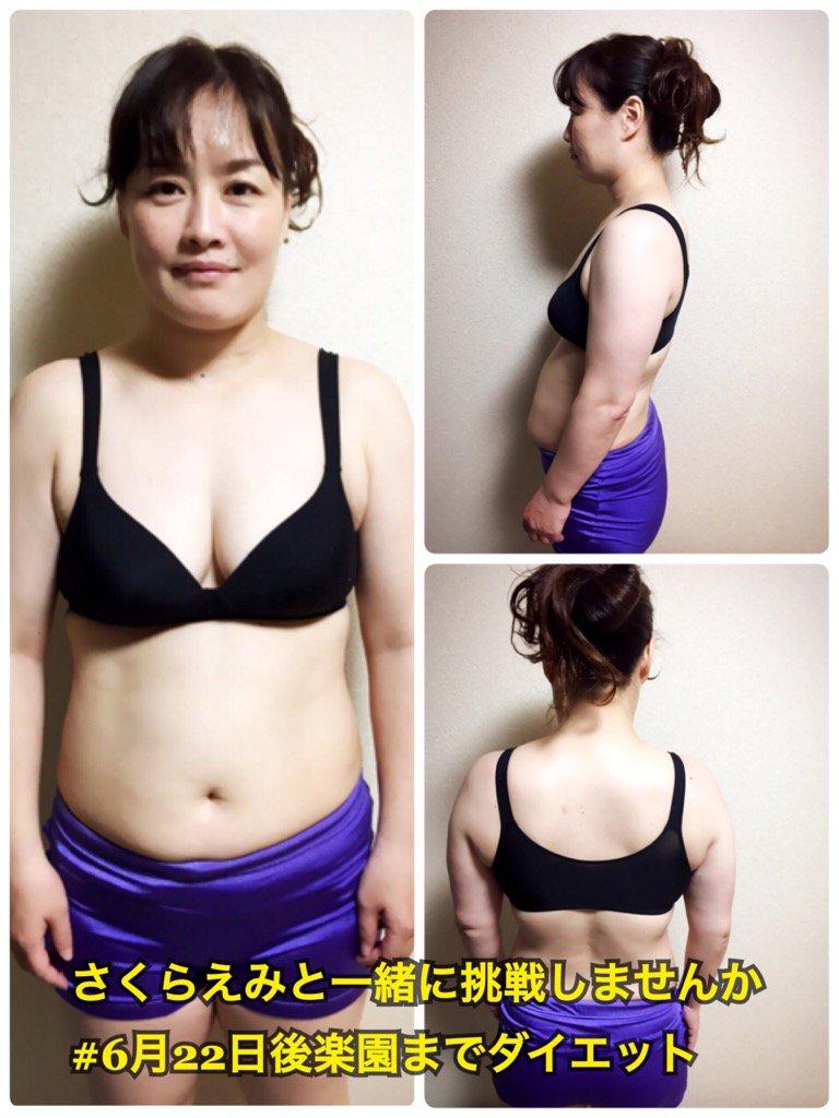 さくらえみは我闘雲舞の見た目がお荷物である。ダイエットをして後楽園大会で輝きたいのよ。73→63→70kgなう! #6月22日後楽園までダイエット #6月22日まで一緒にダイエットしてくれる人募集  #ダイエッターさんと繋がりたい https://t.co/aA65lH5YnP