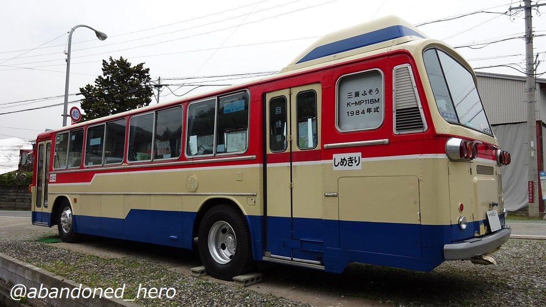 @abandoned_hero 後ろ姿 かつて方向幕が収まっていたところには車両形式「三菱ふそうK-MP118M 1984年式」が こんなところからも、所有者さんの愛情が伝わってきます  路線バスで三連テールも珍しい