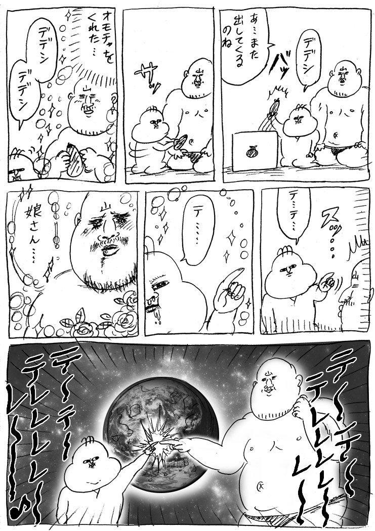 GW中の娘さん(オモチャで遊ぶ編) 漫画2ページあります。