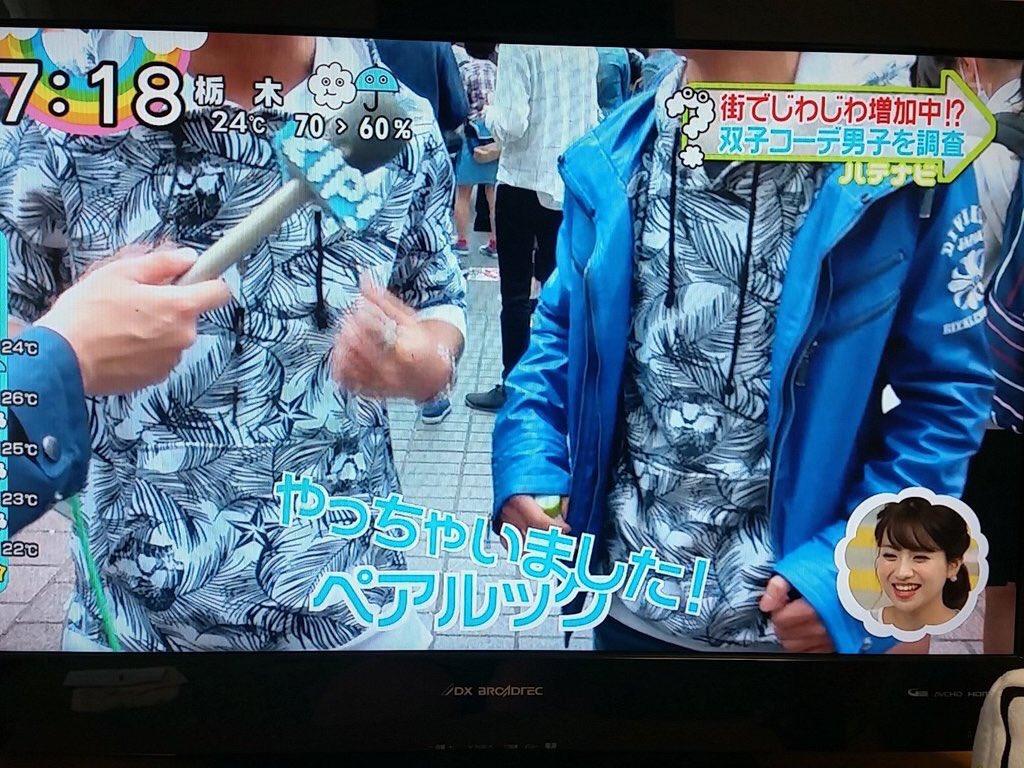 今回のZIPは日本中の腐女子の為に放送されたようなものだよね、、 双子コーデ男子とかかわいすぎるやん、、