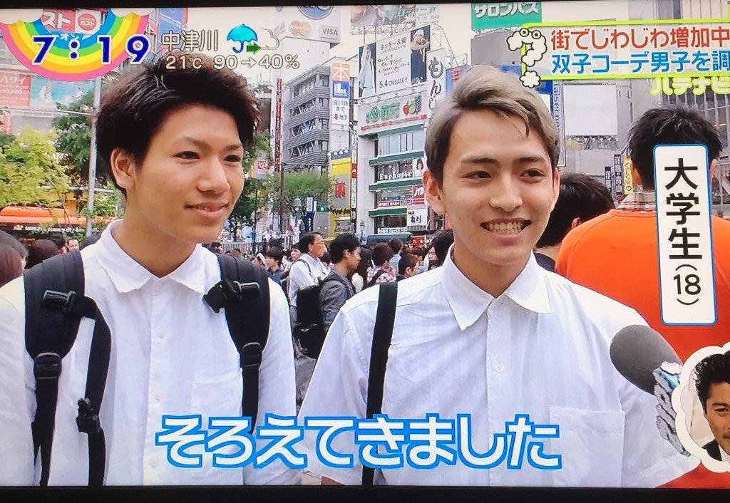 【腐女子必見】男子の双子コーデが予想以上に可愛いと話題に!