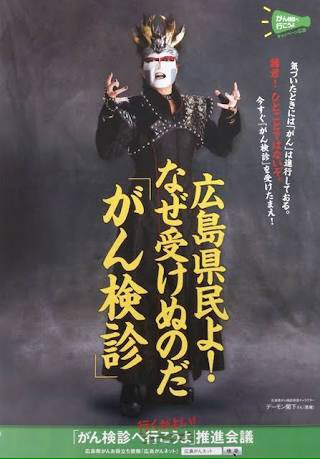 「Who is he?」「Oh...He is Japanese demon.」!