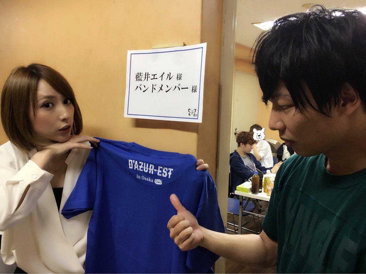 藍 井 エイル twitter