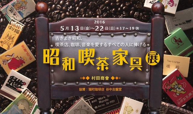 5/13(金)-22(日)東京台東区谷中で「昭和喫茶家具展」開催!閉店した喫茶店で実際に使われていたイスやテーブル等の展示販売会。会場でコーヒーや音楽が楽しめるイベントも実施。入場無料→