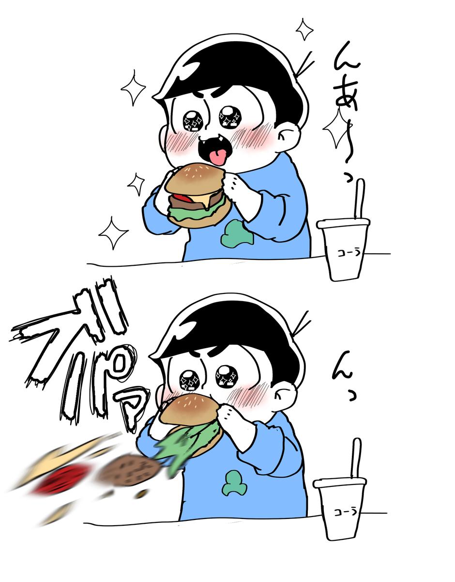 【カラ松】バーガーロケット