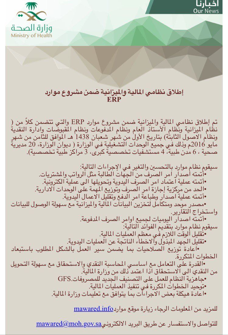 "Uživatel منسوبي وزارة الصحة na Twitteru: ""اطلاق نظامي المالية"