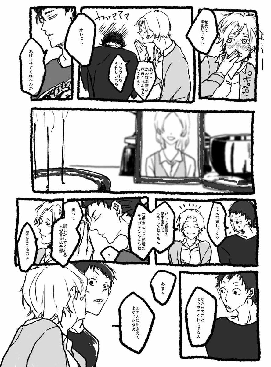 母の日の話2 ※地味に去年の続き ※石御っぽさ  みどママだいすきーーー!!!!!!