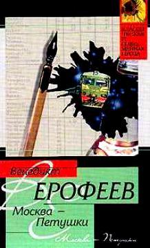 Ерофеев в москва петушки краткое содержание