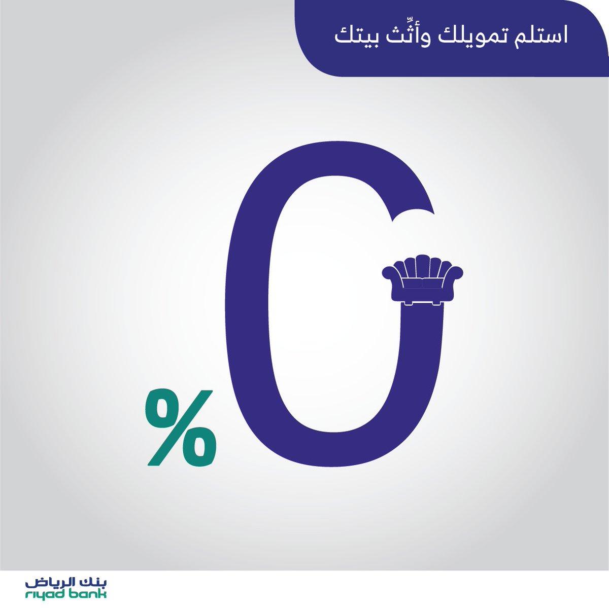 تمويل شخصي بنك الرياض