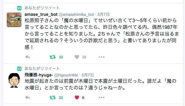 2020 松原照子 地震