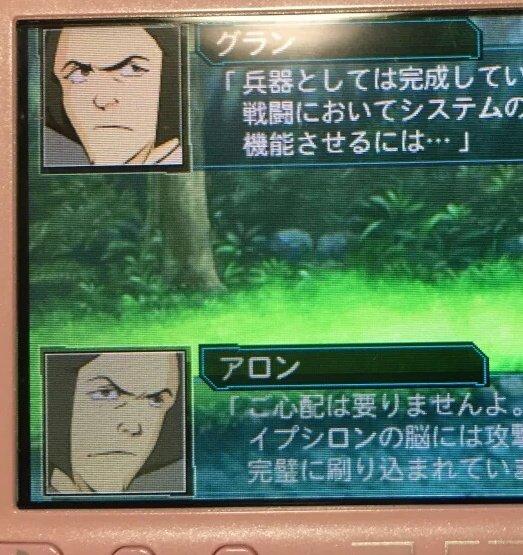 【悲報】スパロボでアロンとグランの顔が逆に使われていることが発覚いたしました。