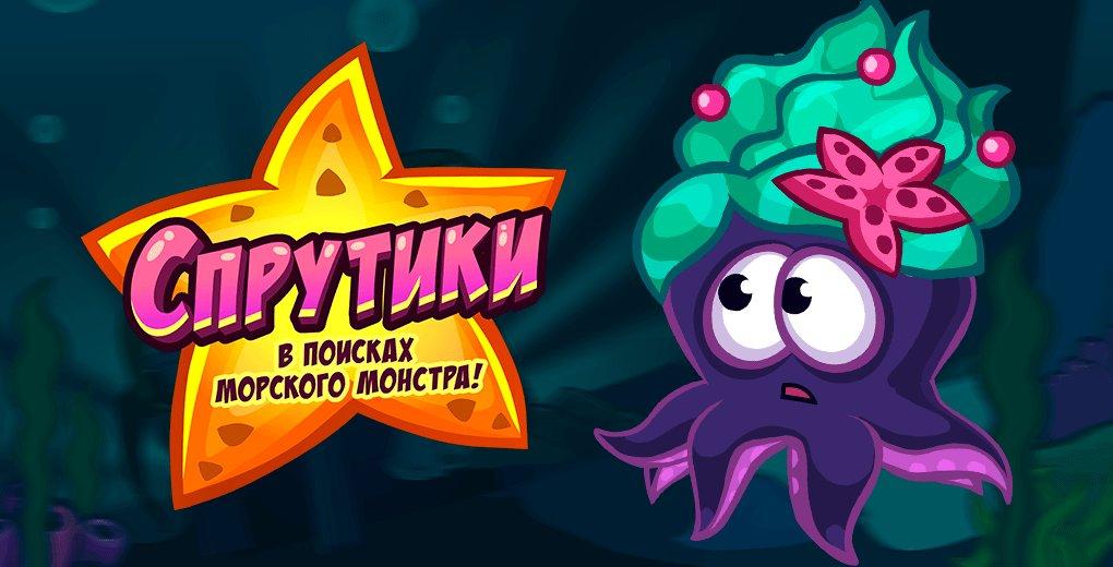 Октопауков, Клубе Вулкан В Квест поглядела