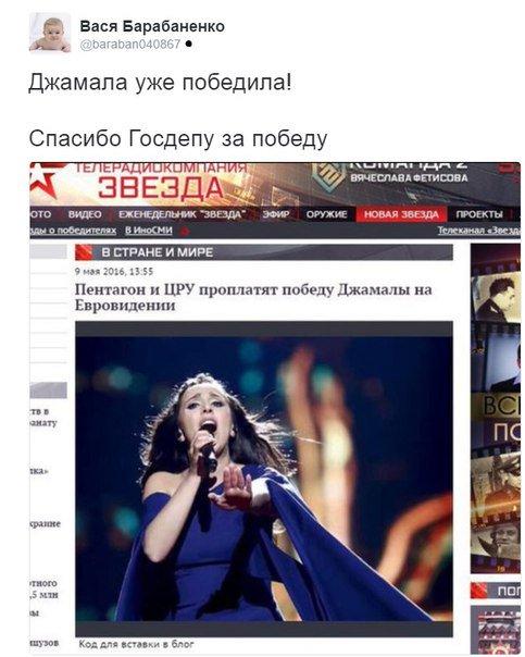 """Сегодня состоится финал """"Евровидения"""". Джамала выступит под 21 номером - Цензор.НЕТ 8515"""