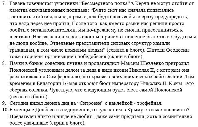 Военные РФ в Новоазовске получили из России очередную партию просроченных патронов, – ГУР Минобороны - Цензор.НЕТ 9469