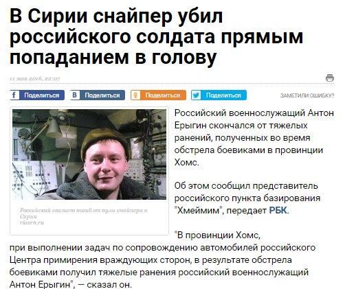 Минобороны РФ сообщило о гибели российского военнослужащего в Сирии - Цензор.НЕТ 2494