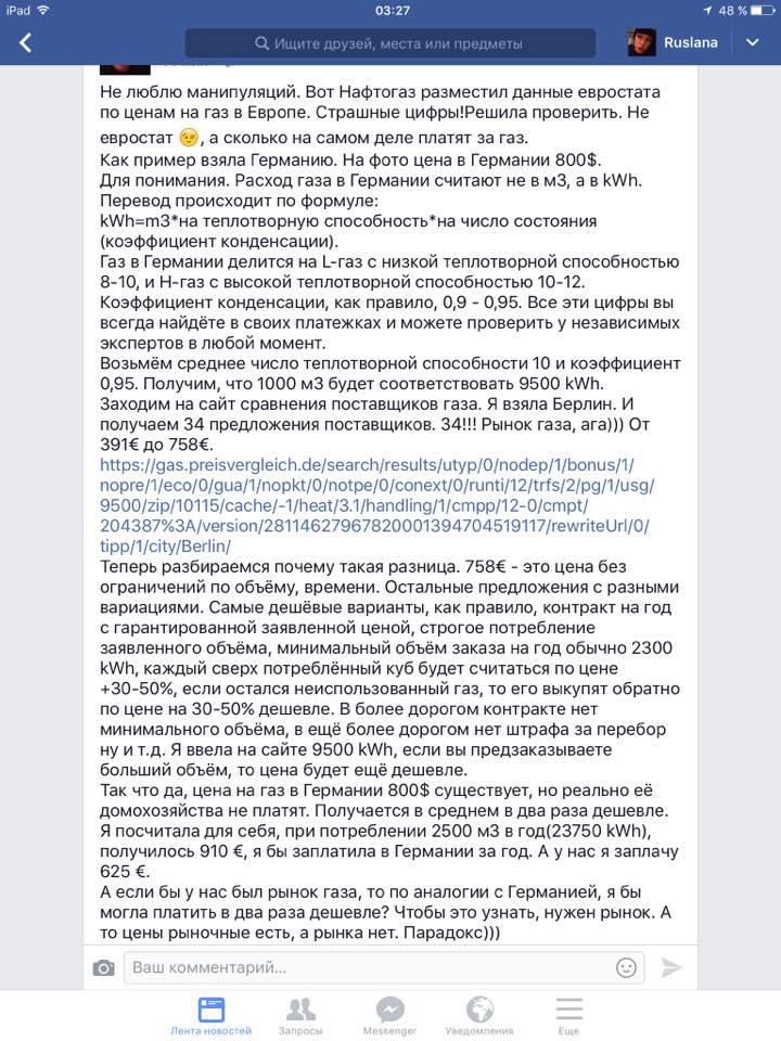 """Главой набсовета """"Нафтогаза"""" избрана первый замминистра экономразвития и торговли Украины Ковалив - Цензор.НЕТ 7902"""