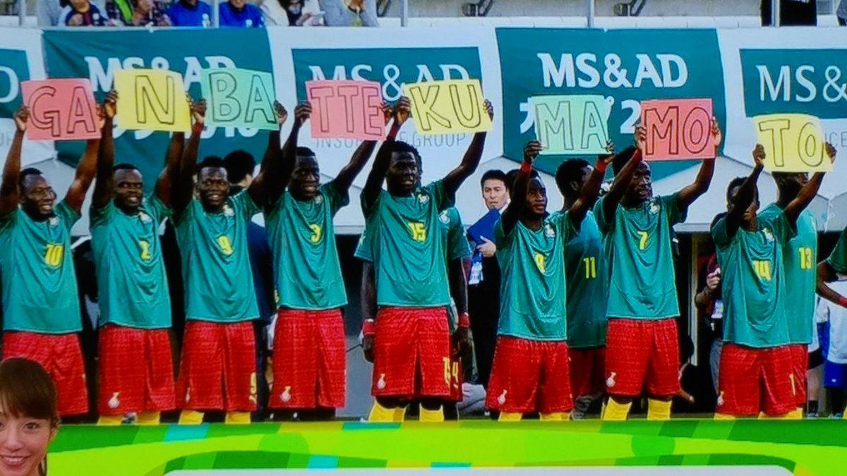 ガーナの選手に思いやりと優しさを感じた!ありがとう御座います。