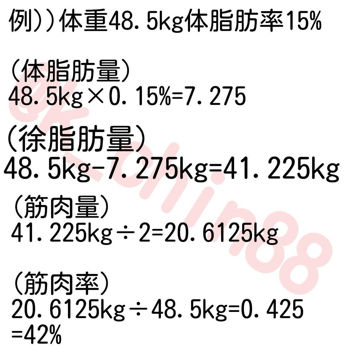 量 計算 脂肪 体