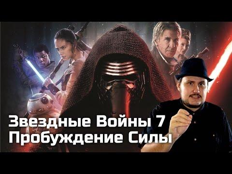 звездные войны эпизод 7 пробуждение силы торрент