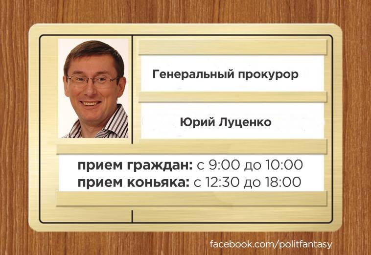 Политик-генпрокурор будет привносить в работу ГПУ элемент пиара и шоу, - Березюк - Цензор.НЕТ 9062