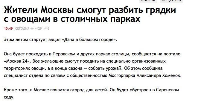 Киев и Москва больше не города-побратимы, соответствующее письмо направлено правительству Москвы, - Прокопив - Цензор.НЕТ 3823