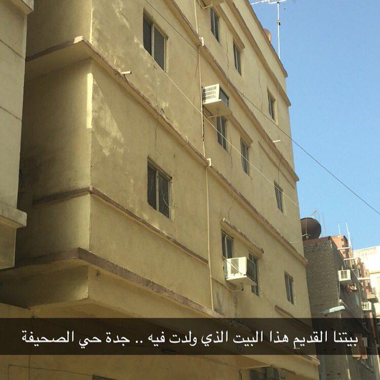 Mansour No Twitter كيلو 3 بساط الريح والكندرة عاصمة جدة أما الصحيفة بلا تصريح أهل الكرم وأهل الشدة