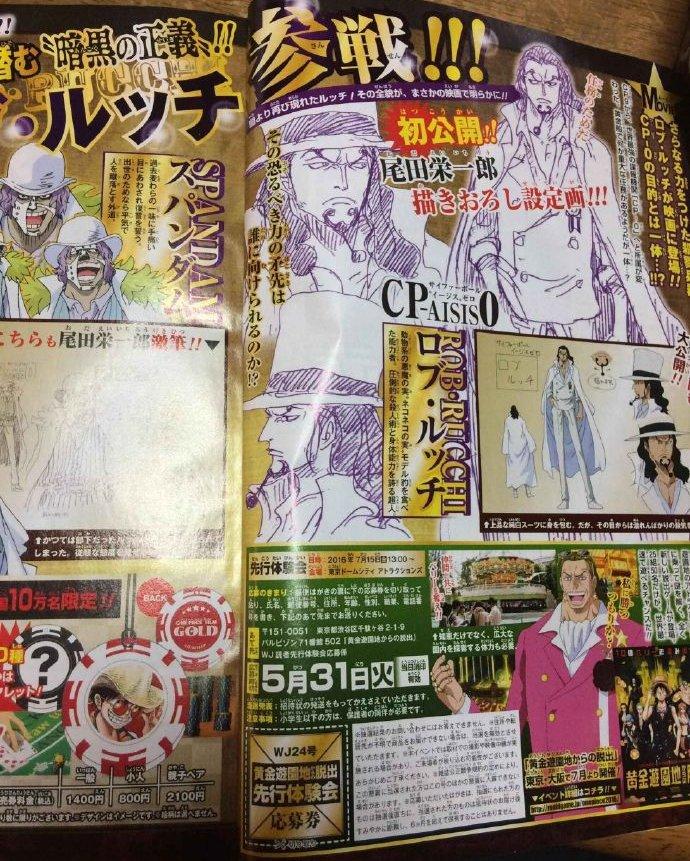 One Piece Gold (Neuer Film) - Seite 2 CiPjxFNUkAApvII