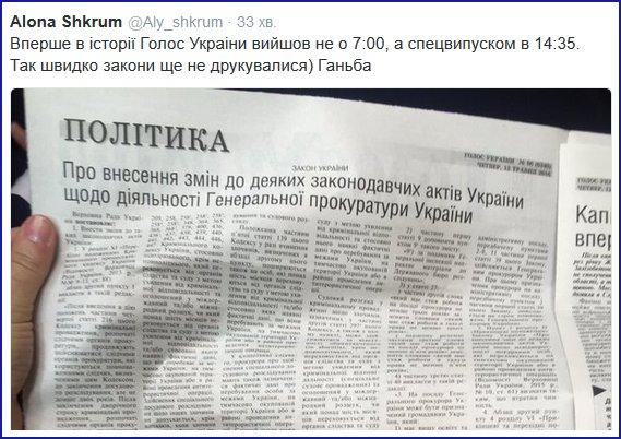 Луценко с супругой не будут голосовать за назначение лидера фракции БПП генпрокурором - Цензор.НЕТ 9597