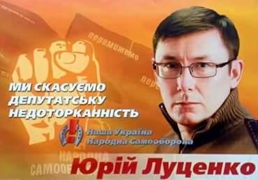 Луценко требует от Горбатюка завершить дело об убийствах евромайдановцев до сентября - Цензор.НЕТ 3025