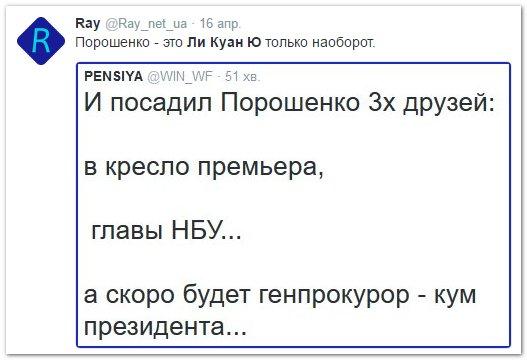 Потасовка в Раде: Радикалы и депутаты от БПП подрались из-за Луценко - Цензор.НЕТ 2982