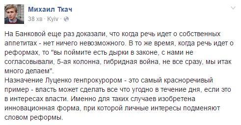 Луценко с супругой не будут голосовать за назначение лидера фракции БПП генпрокурором - Цензор.НЕТ 1751