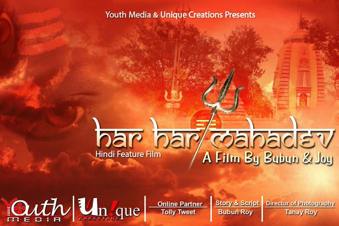 First look of hindi movie poster HAR HAR MAHADEV. Coming soon  IMAGES, GIF, ANIMATED GIF, WALLPAPER, STICKER FOR WHATSAPP & FACEBOOK