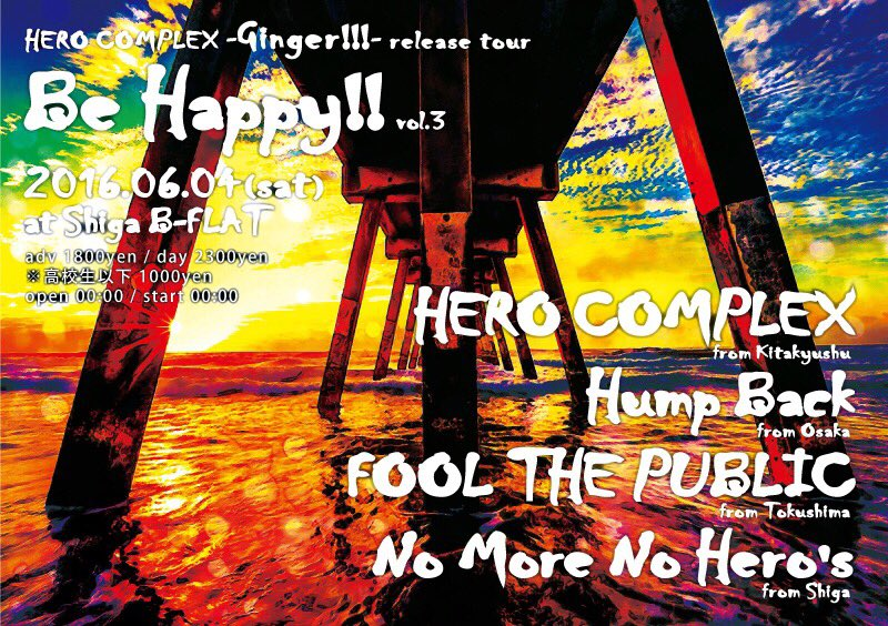 Be Happy!! vol.3 <br />&#8220;HERO COMPLEX[Ginger!!!]release tour&#8221;