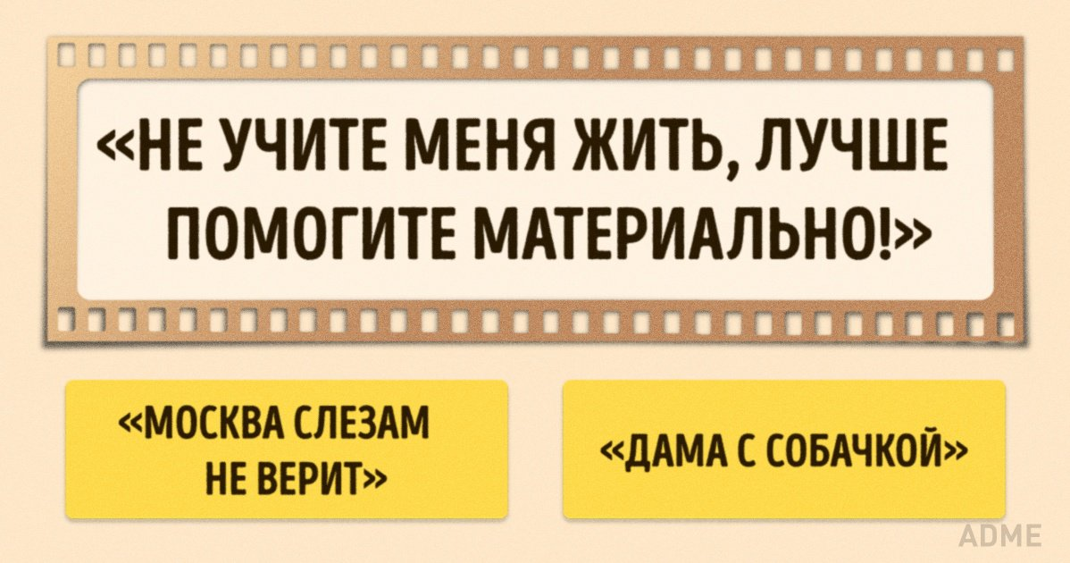 Adme вдохновение On Twitter тест угадаете ли вы фильм