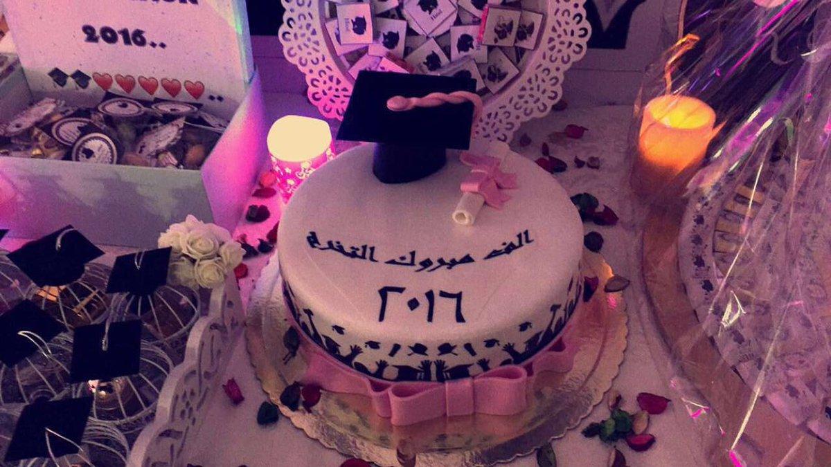 Saadeddinpastry حلويات سعدالدين On Twitter مشاركة من عملائنا مبروك التخرج التخرج اصدقاء سعد الدين