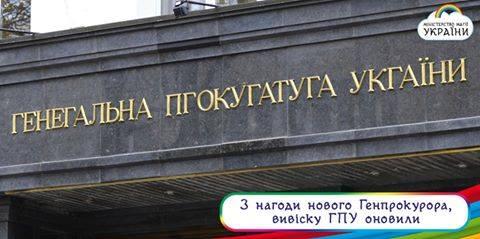 Увольнять Горбатюка из ГПУ недопустимо, - Луценко - Цензор.НЕТ 6246