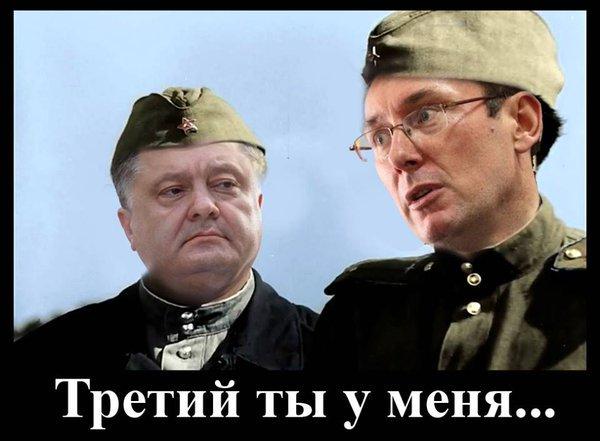 Луценко требует привлечь к ответственности судей Печерского суда, блокировавших задержание и арест Иванющенко - Цензор.НЕТ 4672