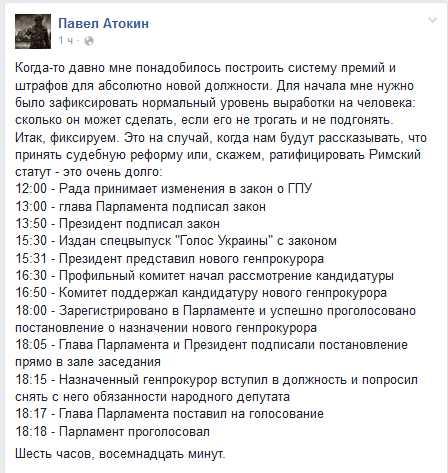 Депутаты проголосовали за назначение Луценко Генпрокурором - Цензор.НЕТ 4112