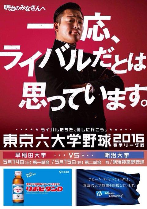 東京大学野球部:THE UNIVERSITY OF TOKYO …