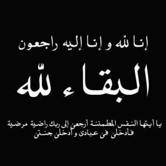عزاء واجب لأخي اسلام همام ابو همام بوفاة عمه CiT4K8rVAAAJ9GA