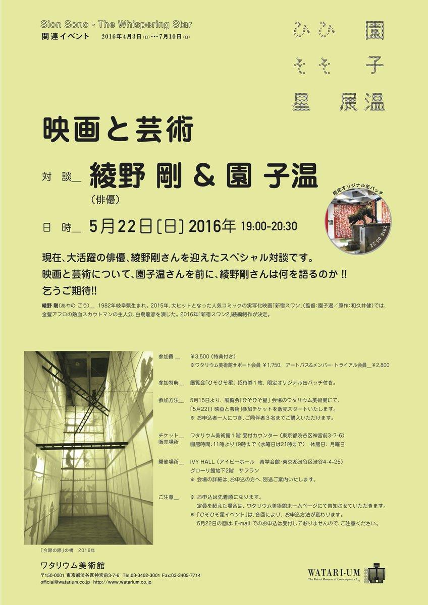 園 子温展 トーク第4弾!!!!  綾野剛さんと園子温さんのトーク楽しみです。 5/15よりチケット販売開始。詳細をよくご覧ください。 https://t.co/tbHWqRCKaK
