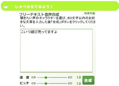 京町セイカちゃんのサンプル試してみたけどそこまでこんちきしてなかった https://t.co/zNONbcelJI
