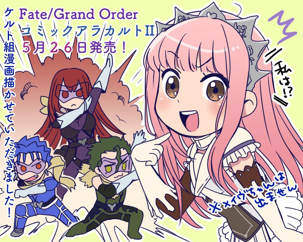 5/26角川様より発行される「Fate/GrandOrderコミックアラカルトII」にケルト組漫画を描かせていただきました! #FGOコミックアラカルト #FateGO